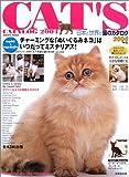 日本と世界の猫のカタログ (2004年版) (Seibido mook)