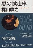 黒の試走車 (角川文庫―リバイバルコレクションエンタテインメントベスト20)