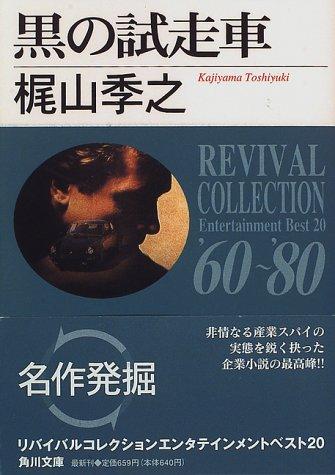 黒の試走車 (角川文庫―リバイバルコレクションエンタテインメントベスト20)の詳細を見る