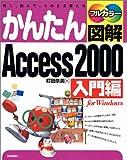 かんたん図解 Access2000 入門編