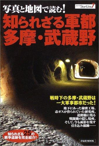 写真と地図で読む!知られざる軍都多摩・武蔵野 (洋泉社MOOK―シリーズStartLine)の詳細を見る