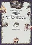 初版グリム童話集―ベスト・セレクション