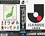 1993 J League HEROES [Laser Disc]