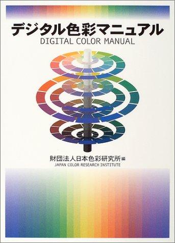デジタル色彩マニュアルの詳細を見る