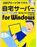 全部フリーソフトで作る自宅サーバー for Windows