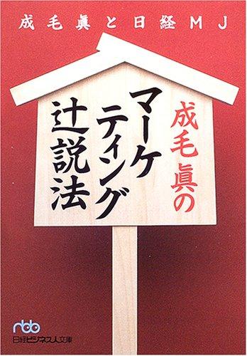 成毛真のマーケティング辻説法 (日経ビジネス人文庫)