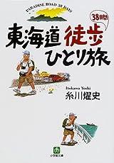 東海道徒歩38日間ひとり旅 (小学館文庫)