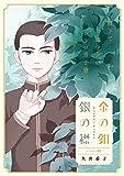 花ゆめAi 金の釦 銀の襟 story02