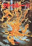 クトゥルー (10) (暗黒神話大系シリーズ)