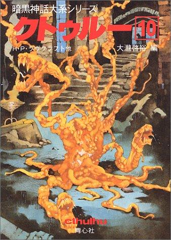 クトゥルー (10) (暗黒神話大系シリーズ)の詳細を見る