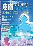 皮膚アレルギーフロンティア 2016年3月号(Vol.14 No.1) [雑誌]