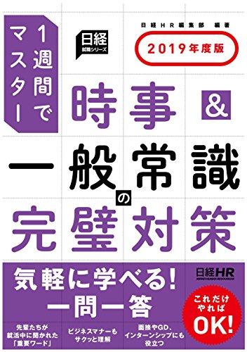 時事&一般常識の完璧対策 2019年度版 (日経就職シリーズ)