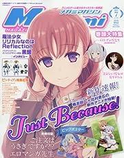 Megami MAGAZINE(メガミマガジン) 2017年07月号