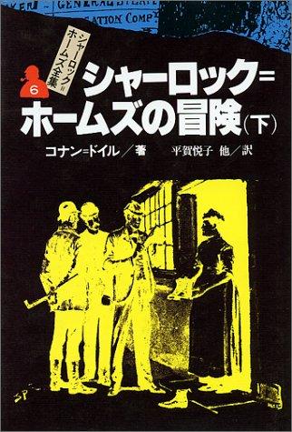 シャーロック=ホームズの冒険 下  シャーロック=ホームズ全集 (6)の詳細を見る