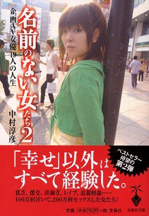 名前のない女たち 2 (宝島社文庫)の詳細を見る