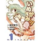 いぬかみっ! 1 (電撃コミックス)