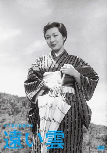 木下惠介生誕100年「遠い雲」 [DVD]