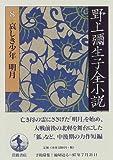 野上彌生子全小説 〈8〉 哀しき少年 明月