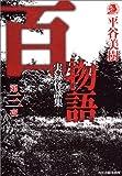 百物語第三夜―実録怪談集 (ハルキ・ホラー文庫)