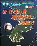 空撮 新・ひろしま・瀬戸内の海釣り 画像