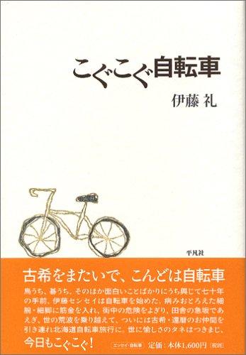 こぐこぐ自転車の詳細を見る