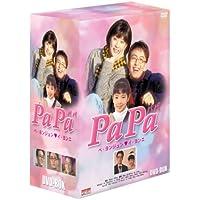 PaPa パパ DVD-BOX