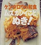 ケンタロウの和食 ムズカシイことぬき! (講談社のお料理BOOK) 画像