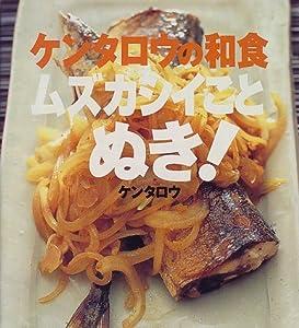 ケンタロウの和食 ムズカシイことぬき! (講談社のお料理BOOK)