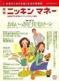 ニッキンマネー 2009年 04月号 [雑誌] 画像