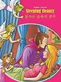 Sleeping Beauty - English/Korean (Tales & Fables) 画像