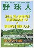 野球人 VOL.5 (日刊スポーツG)