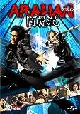 ARAHAN アラハン (ユニバーサル・セレクション2008年第9弾) 【初回生産限定】 [DVD]