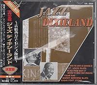 不滅の名盤~ジャズ・ディキシーランド バンク・ジョンソン、シドニー・ベシェ、ルイ・アームストロング 他14曲 VA502