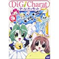 DiGi Charat Vol.3 サマースペシャル2000 [DVD]