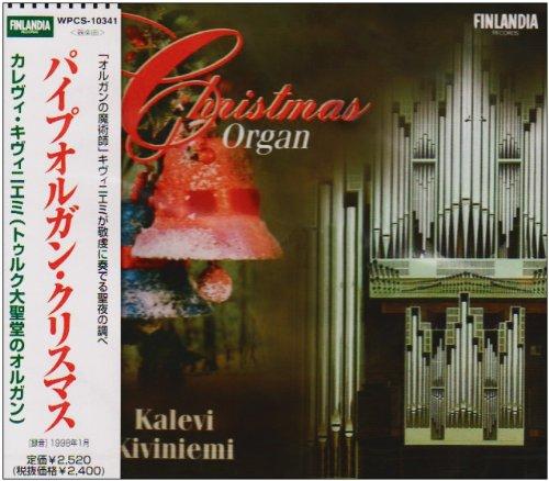 パイプオルガン・クリスマス