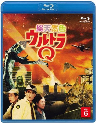 総天然色ウルトラQ 6 [Blu-ray]
