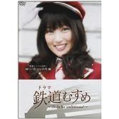 ドラマ 鉄道むすめ ~Girls be ambitious!~鉄道アイドル見習い 橘らいか starring 高梨臨 [DVD]