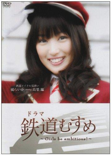 ドラマ 鉄道むすめ ~Girls be ambitious!~鉄道アイドル見習い・・・