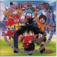 時空探偵ゲンシクン ― オリジナル・サウンドトラックだっチ!