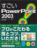 すごいPowerpoint2003