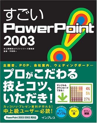 すごいPowerpoint2003の詳細を見る