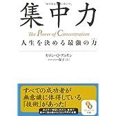 (文庫)集中力 (サンマーク文庫)