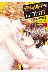 猫科男子のしつけ方(1) (ウィングス・コミックス) Kindle版