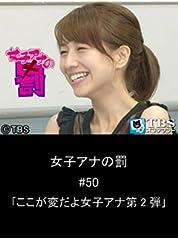 女子アナの罰 #50「ここが変だよ女子アナ第2弾」【TBSオンデマンド】