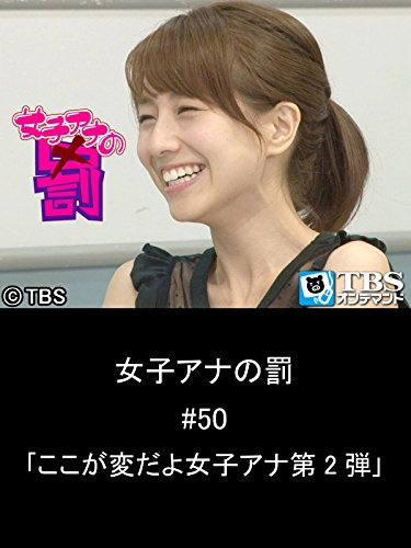 女子アナの罰 #50「ここが変だよ女子アナ第2弾」【TBSオンデマンド】 -