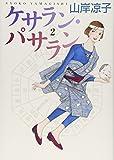 ケサラン・パサラン 2 (MFコミックス ダ・ヴィンチシリーズ)