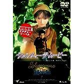 シェンムー・ザ・ムービー [DVD]