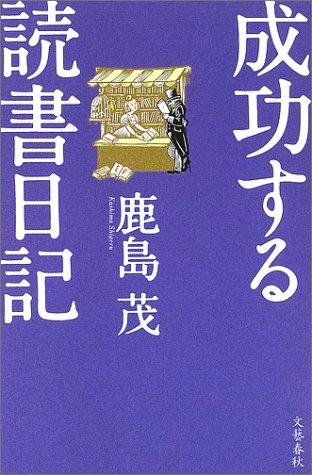 成功する読書日記 / 鹿島 茂