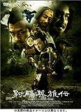 射鵰英雄伝 DVD-BOX 1