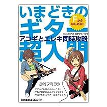 いまどきのギター超入門 アコギとエレキ同時攻略 ~Fからはじめる~ ググっても弾けなかった人に、理系で超絶系の人がマジで説く、理屈でわかるギター演奏のしくみ [DVD]